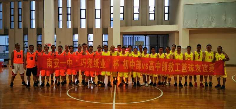 2020年6月减压活动之初高中篮球对抗赛