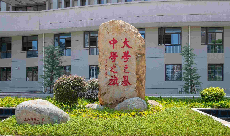 """""""大学之基 中学之旗""""石刻"""