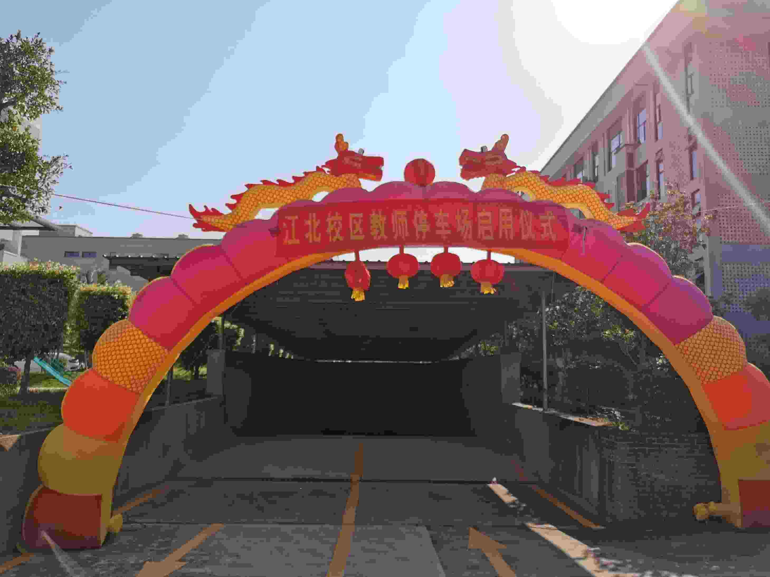 2020年10月1日启用江北校区地下停车库