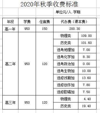 2020秋公开.png